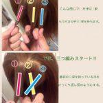 ヘアアレンジ講座 Vol.3!