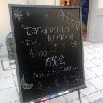 tanacocoloオープンイベントの内覧会。無事に終わりました!